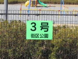 公園の名前