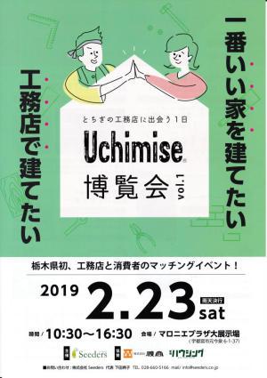 Uchimise博覧会